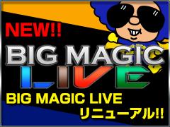 BIG MAGIC LIVE リニューアル!!
