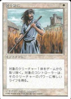 剣を鍬に3
