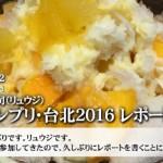 村栄龍司「グランプリ・台北2016 レポート」