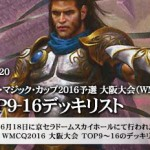 wmcq2016_osakatop9-16