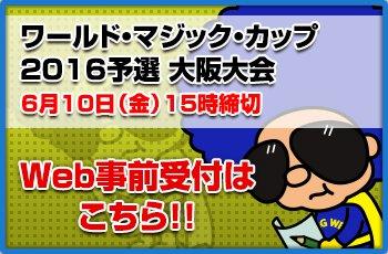 wmcq2016osaka-yoyaku001
