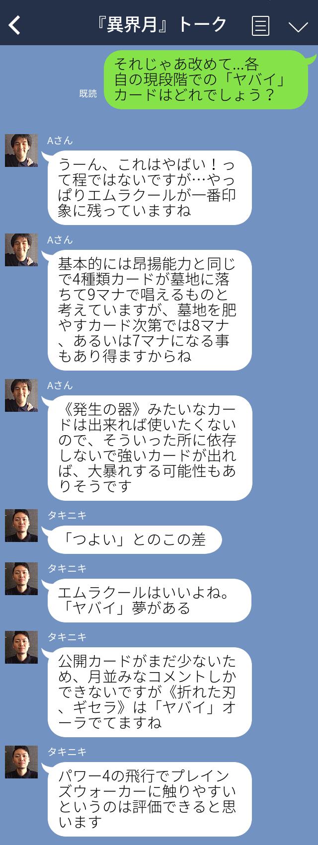 ライン風2
