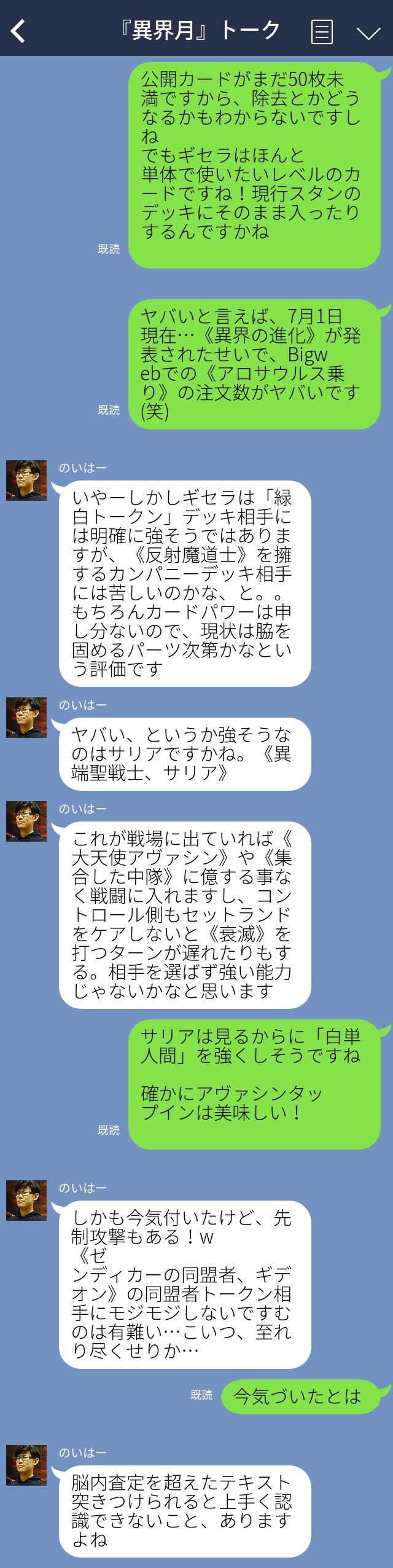 ライン風3