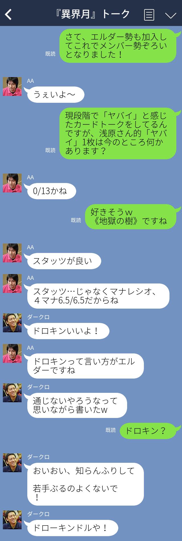 ライン風4