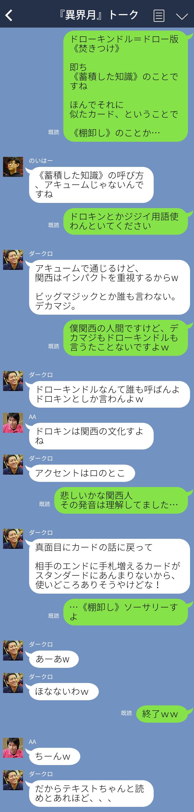 ライン風5