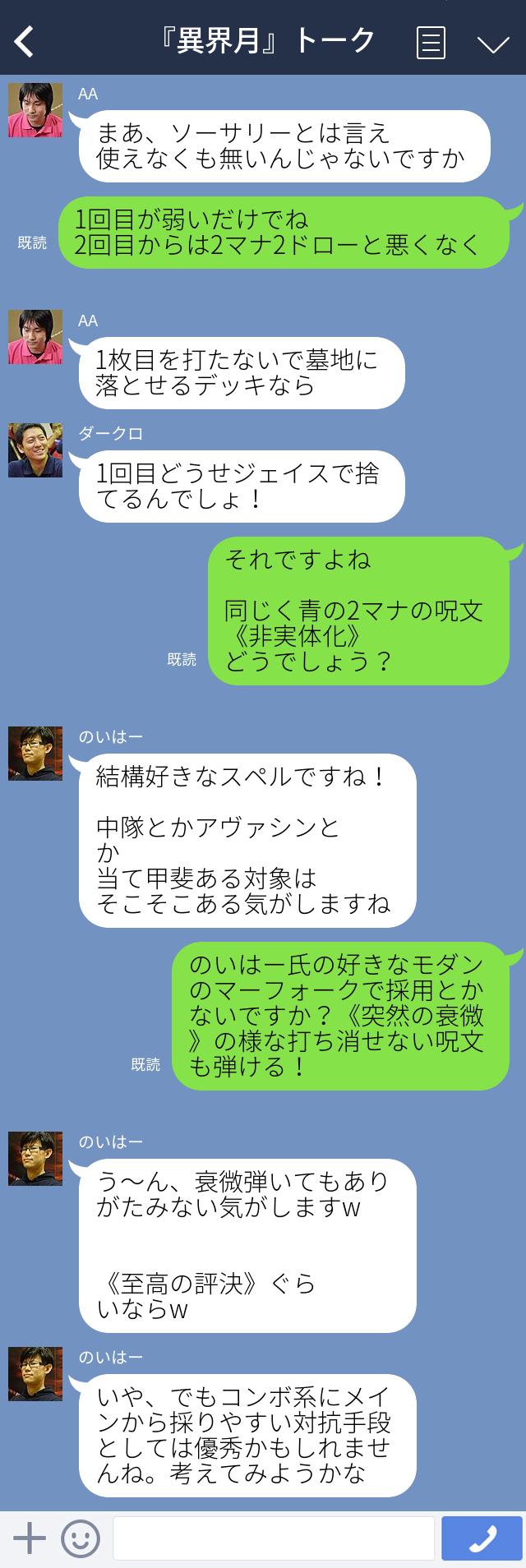 ライン風6