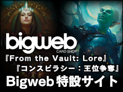 MTG『From the Vault: Lore』『コンスピラシー:王位争奪』Bigweb特設サイト