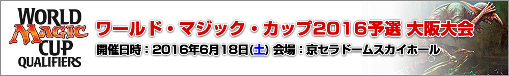 ワールド・マジック・カップ2016予選 大阪大会(WMCQ)開催案内