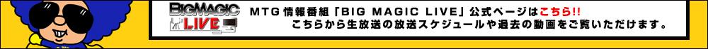 【MTG動画】BIG MAGIC LIVE | MTG対戦動画・情報番組・生放送など