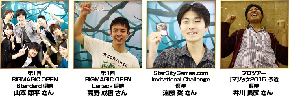 BIG MAGIC Open Vol.1 チャンピオン一覧