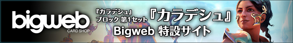 MTG『カラデシュ』Bigweb特設サイト