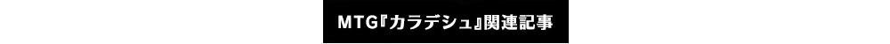 MTG『カラデシュ』関連記事