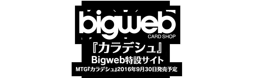 bigweb CARD SHOP 『カラデシュ』Bigweb特設サイト MTG『カラデシュ』2016年9月30日発売予定