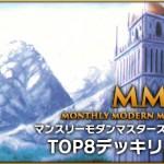 mmm05TOP8