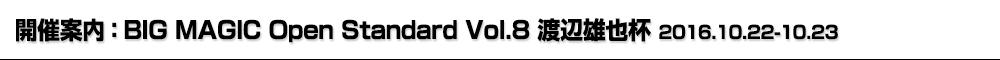 【スタンダード】BIG MAGIC OPEN Standard Vol.8 渡辺雄也杯