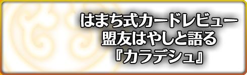 【MTG】BIGs 藤本岳大 はまち式カードレビュー・盟友はやしと語る『カラデシュ』