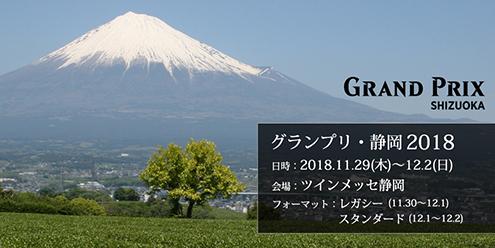 グランプリ・静岡2018