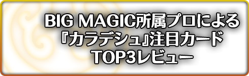 BIG MAGIC所属プロによる『カラデシュ』注目カードTOP3レビュー&『カラデシュ』参入後のスタンダードで活躍するカードを大予想!!
