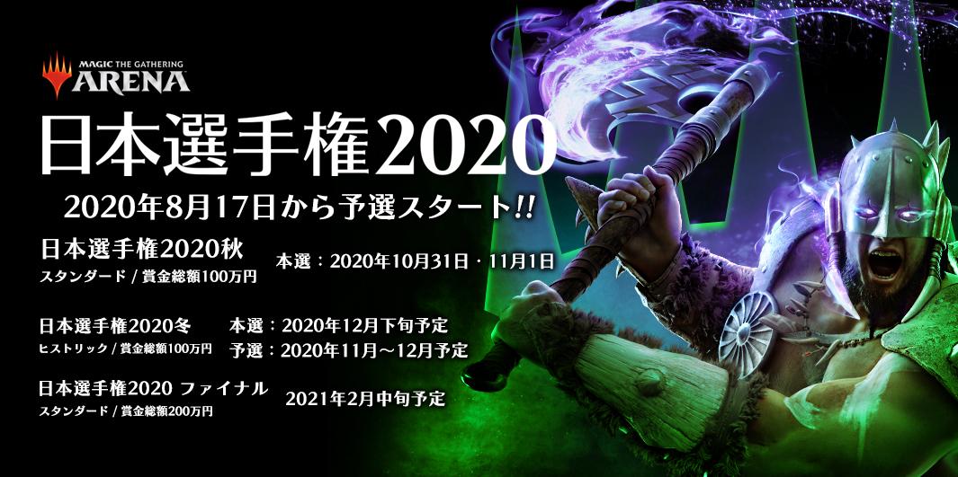 日本選手権2020