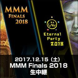 MMM Finals 2018生中継