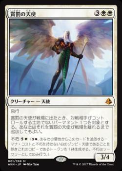 賞罰の天使.jpg