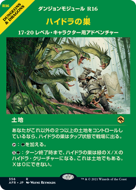 Lair_of_the_Hydra_JP (2).png