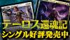 MTG『テーロス還魂記』シングルカード予約受付中!!