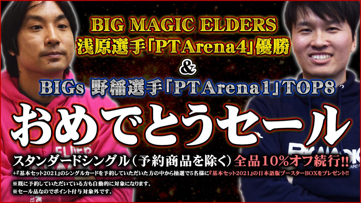 BIG MAGIC ELDERS 浅原選手「PTArena4」優勝&BIGs 野稲選手「PTArena1」TOP8おめでとうセール