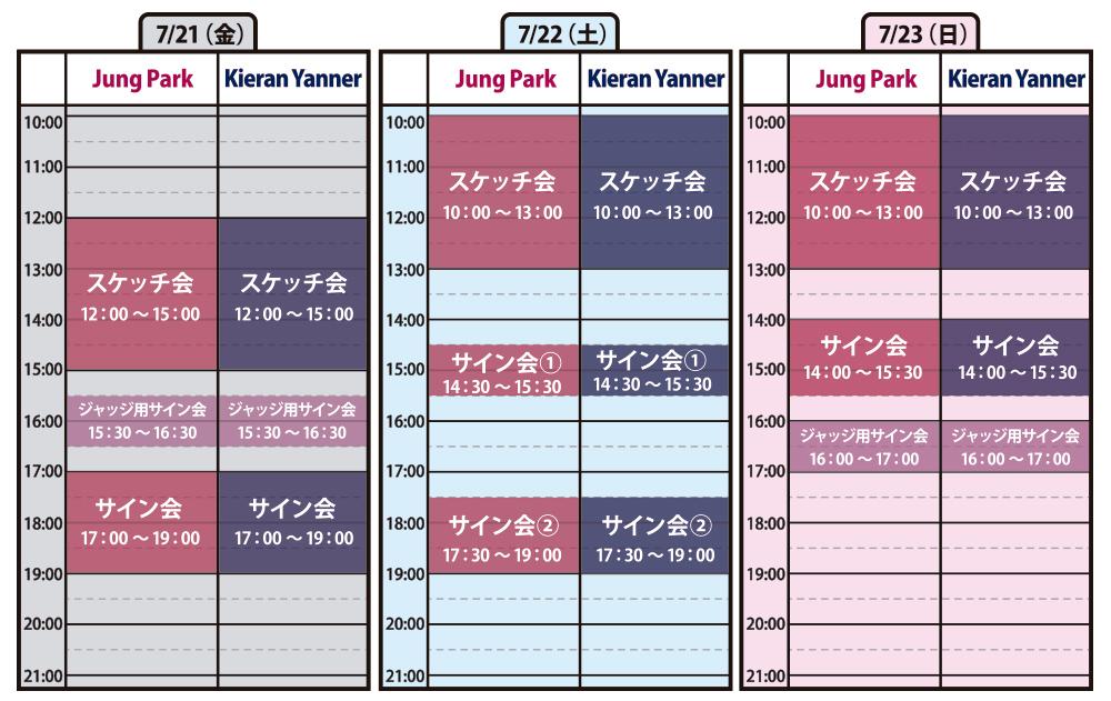 グランプリ・京都2017 アーティストエリア タイムスケジュール