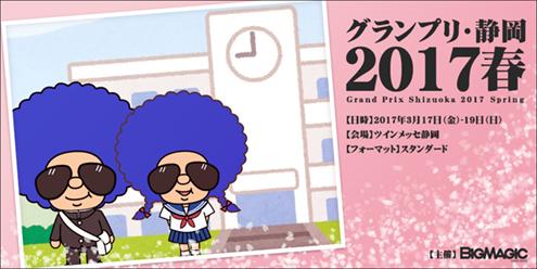 グランプリ・静岡2017春