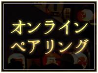 GP京都2017 オンラインペアリング