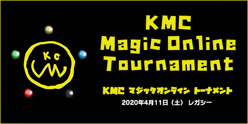 KMC Magic Online Tournament