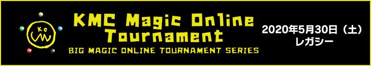 KMC Magic Online Tournament 4th - BIG MAGIC ONLINE TOURNAMENT SERIES