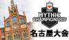 ミシックチャンピオンシップ・バルセロナ2019 予選 名古屋大会