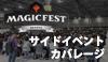 マジックフェスト・名古屋2020#1 サイドイベントカバレージ