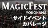 マジックフェスト・横浜2019 サイドイベントカバレージ