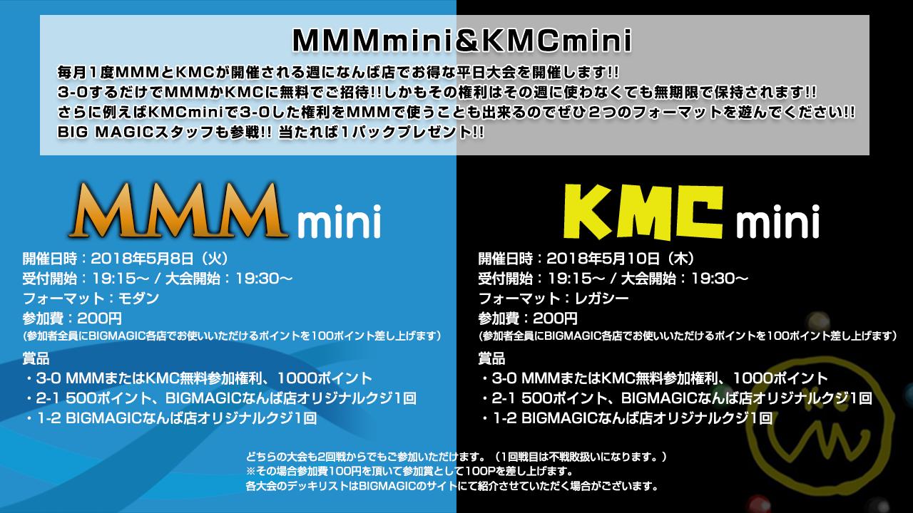 MMM mini & KMC mini情報