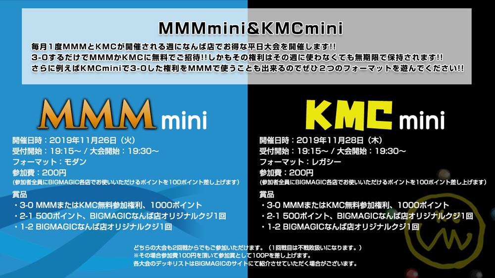 MM mini & KMC mini情報