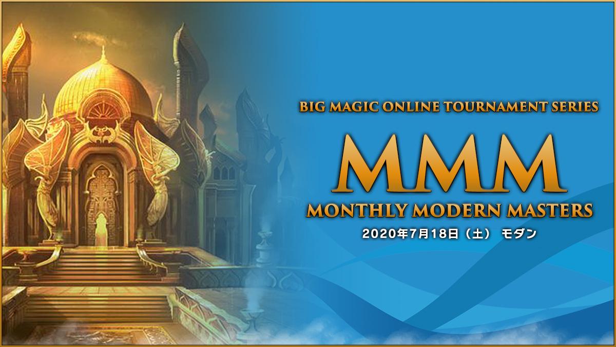 MMM #6 - BIG MAGIC ONLINE TOURNAMENT SERIES