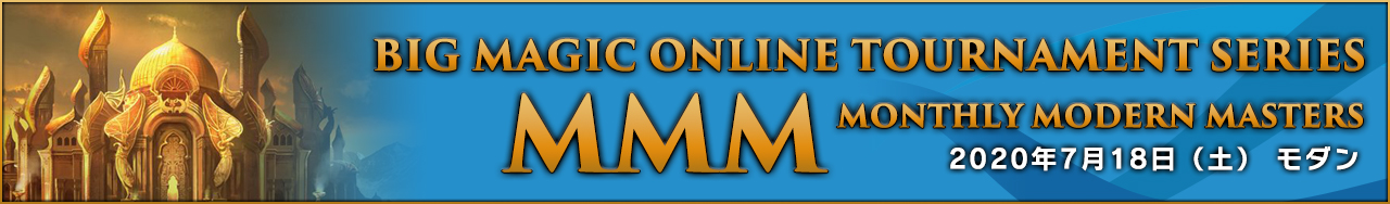 MMM #6 - BIG MAGIC ONLINE TOURNAMENT SERIES #1
