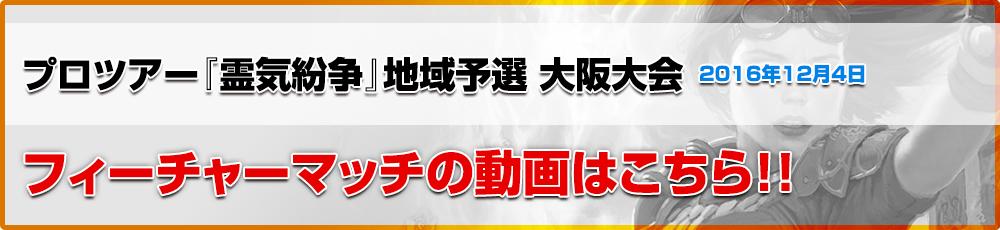 【MTG】プロツアー『霊気紛争』地域予選 大阪大会(RPTQ)フィーチャーマッチ動画一覧