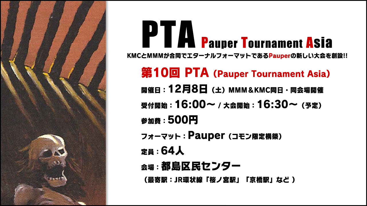 PTA - Pauper Tournament Asia情報