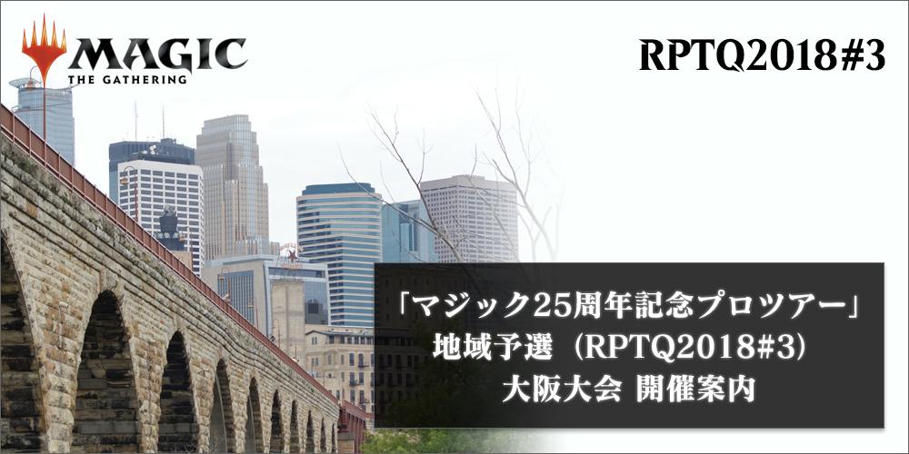 「マジック25周年記念プロツアー」地域予選(RPTQ2018#3)大阪大会