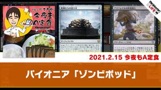 今夜もA定食 2/15