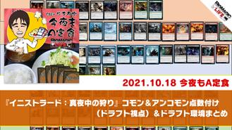 今夜もA定食 10/18