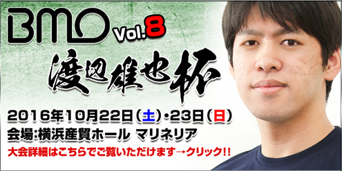 BIG MAGIC Open Vol.8 渡辺雄也杯
