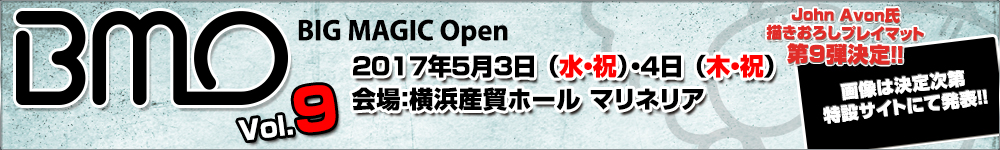 BIG MAGIC Open Vol.9