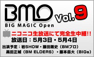 BIG MAGIC Open Vol.9 ニコニコ生放送