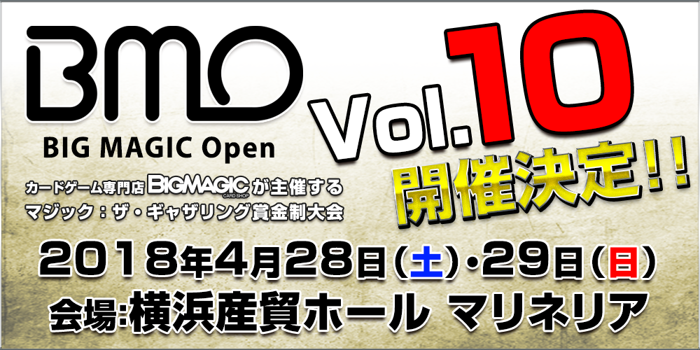 BIG MAGIC Open Vol.10