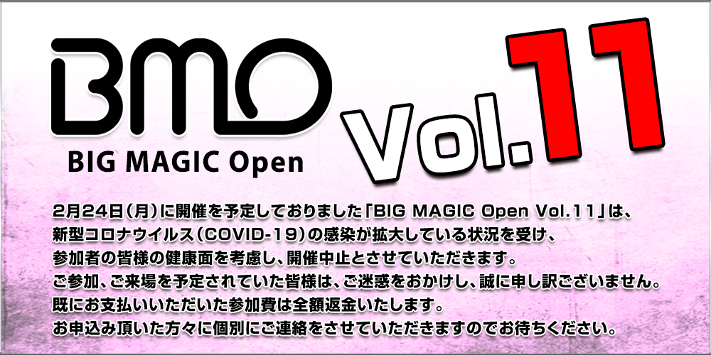 BIG MAGIC Open Vol.11